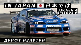 🏁 IN JAPAN | ДРИФТ на Одайбе изнутри