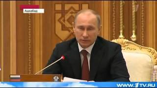 Путин Ашхабад