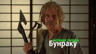 Бунраку Bunraku, 2010 метание ножа в фильмах Дневники Метателя