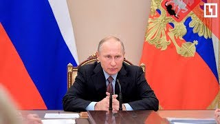 Путин проводит заседание правительства