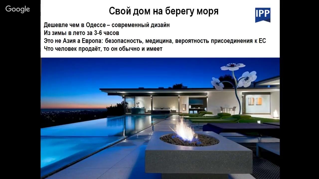 как продать зарубежную недвижимость