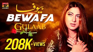 Yaad Aaya Bewafa | Gulaab | Latest Saraiki & Punjabi Song 2020 | Thar Production