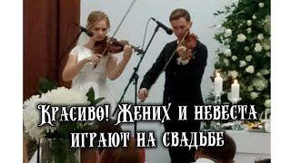 Красиво! Жених и невеста играют на скрипках🎻