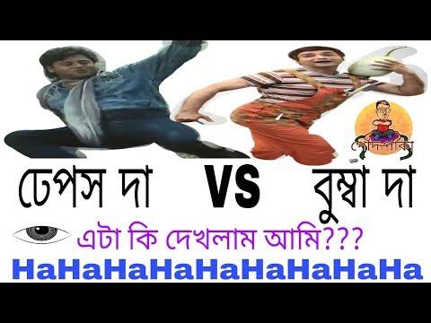 Prosenjit Chatterjee VS Tapas Pal best bengali funny video[এটা আমি কি দেখলাম?]