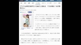 グラドル橘希が倉科カナの妹だと認める でも目標は「永作博美さん」 東...