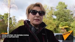 Что знают о Кыргызстане в Абхазии