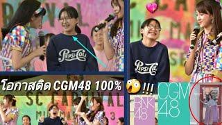 CGM48บุคคลลึกลับ!!!มีโอกาสติดสูงมาก(อนาคตเซ็นเตอร์100%)