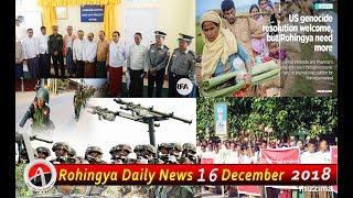 Rohingya Daily News Today 16 December 2018 | أخبار أراكان باللغة الروهنغيا | ရိုဟင္ဂ်ာ ေန႔စဥ္ သတင္း