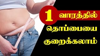 How to Lose Belly Fat in 1 Week – Natural Way!!! in Tamil