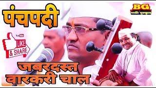 Panchpadi varkari chal/Pandharinath Maharaj Aaru/& Gambhir Maharaj Awchar/Kirtan Chal,