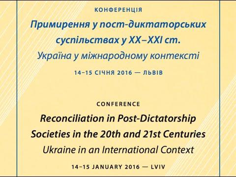 Примирення у пост-диктаторських суспільствах у ХХ — ХХІ ст. Ч.3