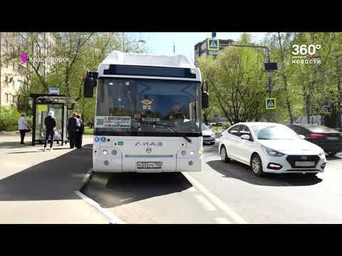 Как будет работать общественный транспорт Подмосковья в праздники