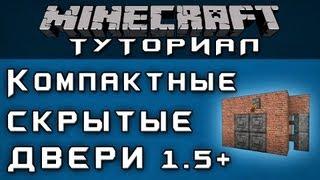 Компактные скрытые двери 1.5+ [Уроки по Minecraft]