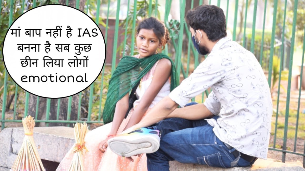 माँ बाप नहीं है IAS बनना है सब कुछ छीन लिया लोगों ने 1 Lakh helping emotional prank | Vivek golden