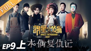Puppeteer's Revenge(Part 1)--Who's The Murderer S5 EP9【MGTV】