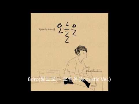 8dro(팔드로) - 오늘은(Acoustic Ver.)