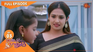 Abiyum Naanum - Ep 03 | 28 Oct 2020 | Sun TV Serial | Tamil Serial