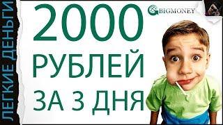 КАК ЗАРАБОТАТЬ В ИНТЕРНЕТЕ 2000 РУБЛЕЙ. БЕЗ ЗНАНИЙ И ПРИГЛАШЕНИЙ / EASY MONEY / ЛЕГКИЕ ДЕНЬГИ