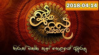 Soorya Sinhale Hiruth Ekka Thun Helaye Aurudu   14th April 2018