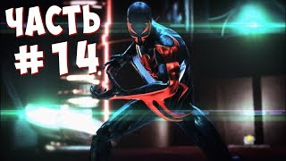 ПАУЧОК 2099 (Spider-Man: Shattered Dimensions) #14