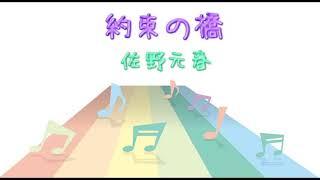 【JPOP】約束の橋/佐野元春 (Instrumental/カラオケ) ブログ(ア...