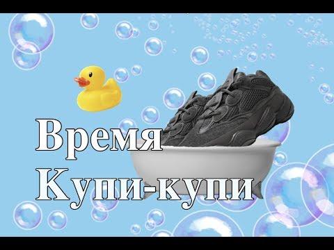 КАК ПОЧИСТИТЬ КРОССОВКИ (YEEZY 500) // HOW TO CLEAN SNEAKERS (YEEZY 500)