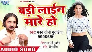 Badi Line Mare Ho - Pawan Soni Purwaiya - Bhojpuri HIt Songs 2018 New