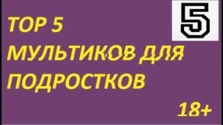 ТОП 5 МУЛЬТИКОВ (18+) ССЫЛКИ В ОПИСАНИИ