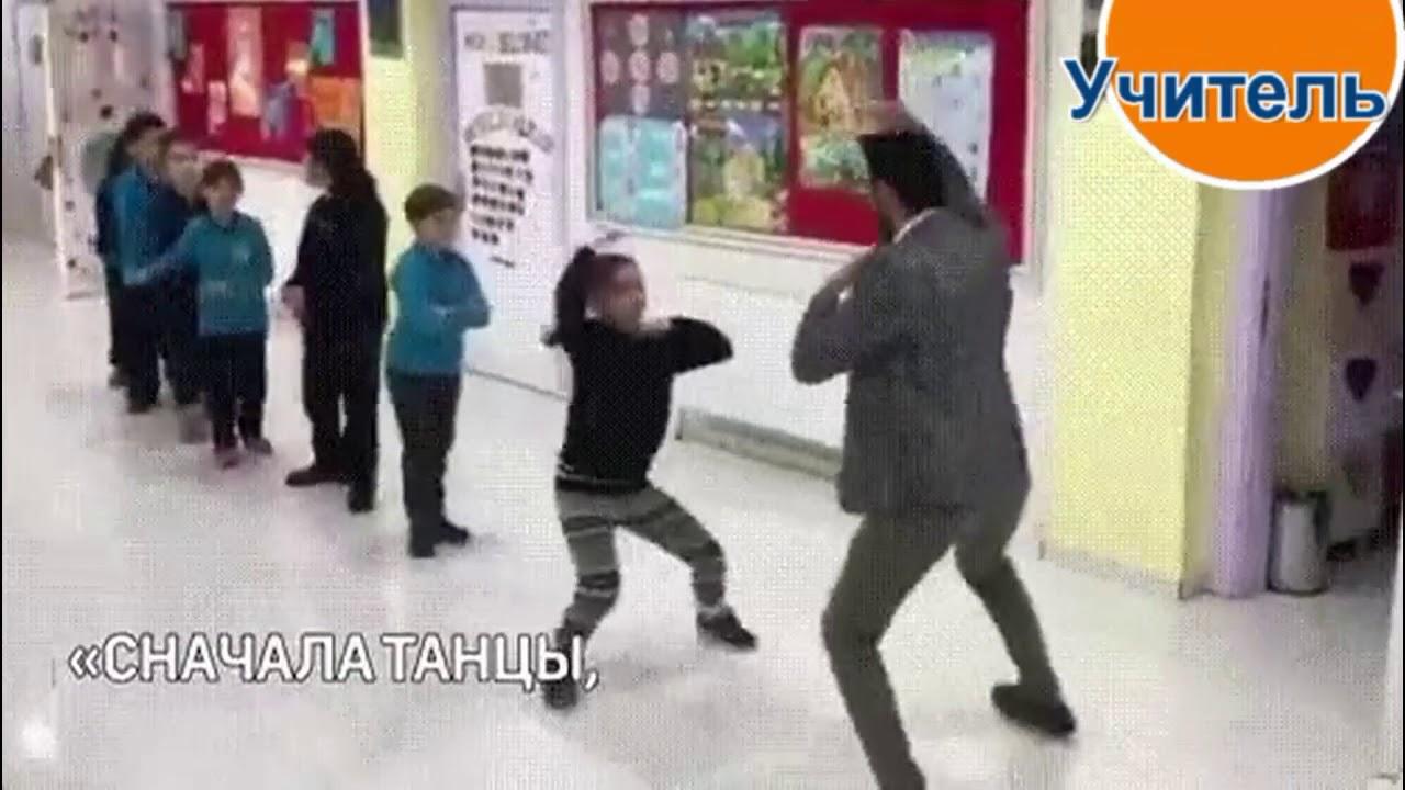 Учитель перед уроками с детьми - YouTube