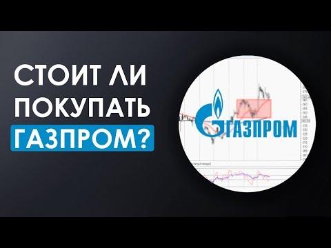ГАЗПРОМ взлетел на 55%. Стоит ли покупать? Как заработать на акциях Газпрома?