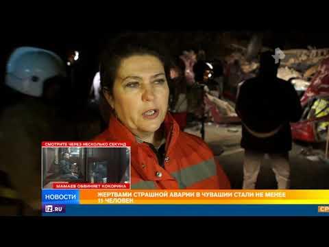 Подробности жуткой аварии в Чувашии
