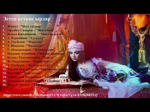 3 саат 12 минута Эстен кеткис ырлар / Ыр жыйнак / Кыргызча Ырлар