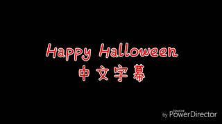 Happy Halloween 中文字幕