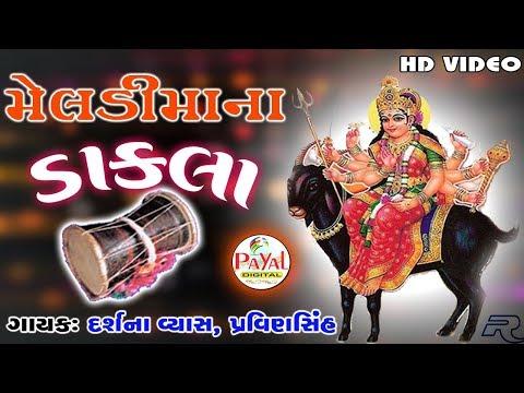 Meldimana Dakla 2017  Darshana Vyas Pravin Sinh