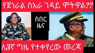Ethiopia breaking news/ የጀነራል ስአረ ገዳይ ጠባቂያቸው አልሞተም ለምን ይዋሻል!!!