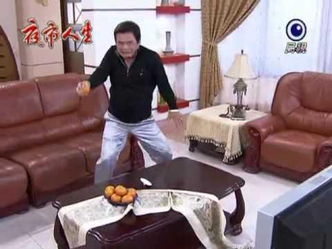 [HQ] 夜市人生 北斗爆橘拳 - YouTube