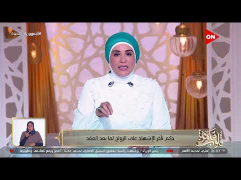 قلوب عامرة - د.نادية عمارة تجيب على متصل بخصوص حكم تأخر الإشهاد على الزواج لما بعد العقد