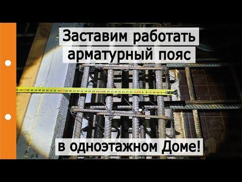 Заставим работать арматурный пояс в одноэтажном Доме!