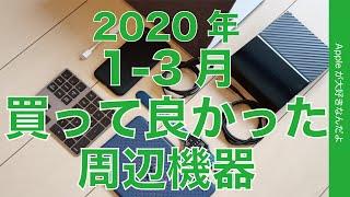 Apple製品用の周辺機器アクセサリー・買って良かったものベスト10(2020年1月〜3月)