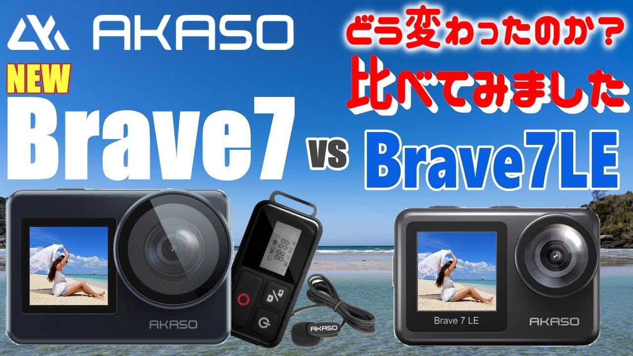激安 低価格 アクションカメラ! これは買い? AKASO Brave7 登場! 前モデル Brave7LE との違いを比較! 4K 防水 手振れ補正 歪み補正 風切音低減 搭載! バッテリー2個付