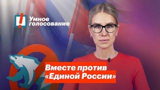 Пора действовать. Уничтожаем партию Путина