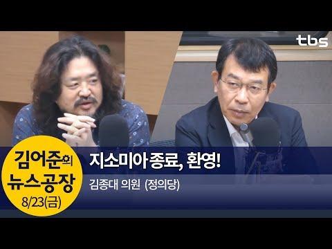 '지소미아' 종료, 안보 걱정없어(김종대) | 김어준의 뉴스공장