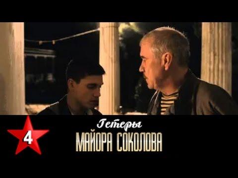 Гетеры майора соколова смотреть онлайн все серии подряд — img 4