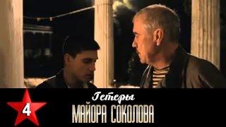 Гетеры майора Соколова 4 серия / 1 сезон / Сериал / HD 1080p