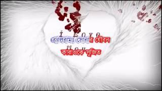 Amar Bhitor Bahire Antore Antore Karaoke   Indranil Sen   Sonar Jouban   Karaoke with Lyrics   Demo