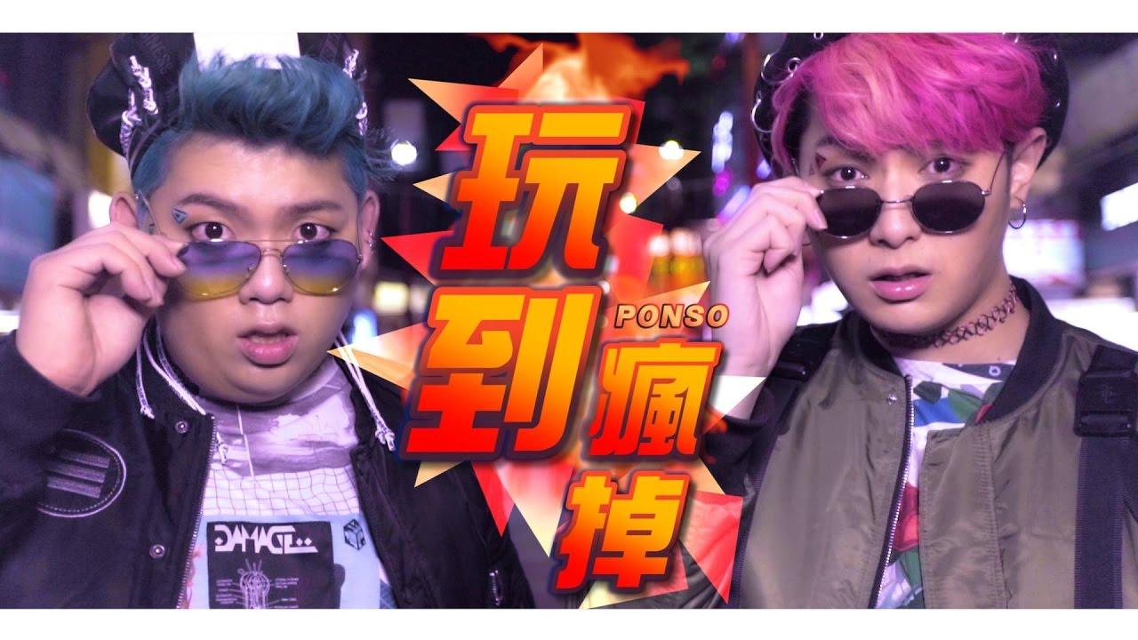【玩到瘋掉】PonSo胖虎老田MV - YouTube