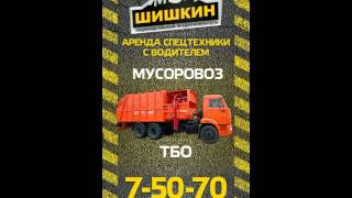 Аренда спецтехники(, 2014-10-06T14:22:45.000Z)