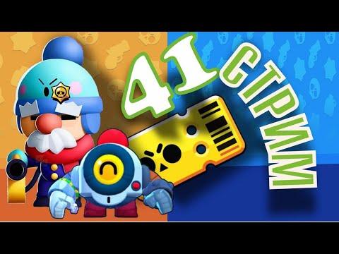 Играем вместе Стрим 41 Для всех Бравл Старс