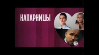 Премьера! Сериал «Напарницы»