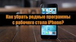 База Знаний: Как спрятать родные программы на iPhone?